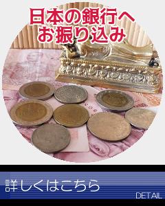 日本の銀行へお振り込み