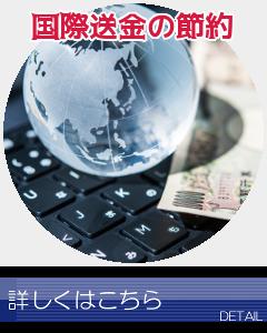 国際送金の節約